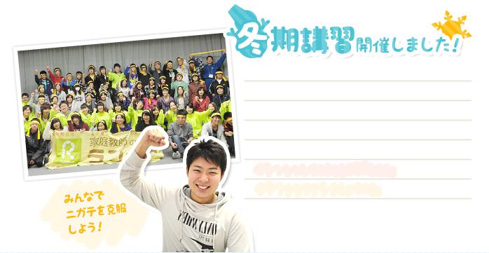 2011年冬期講習を開催しました!