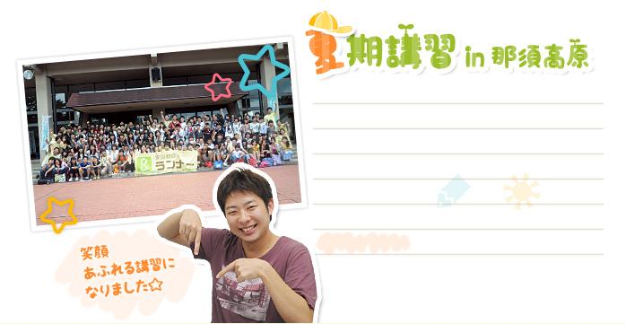 2012年夏期講習を那須高原で開催しました!笑顔溢れる講習になりました☆