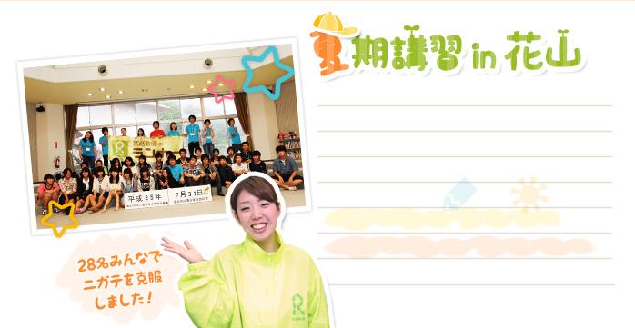 夏期講習in花山