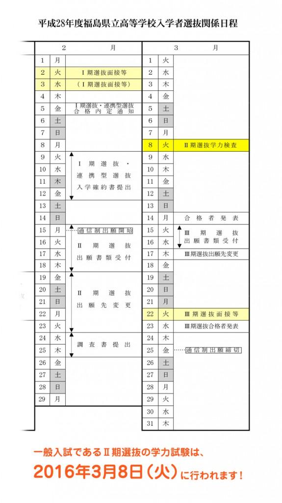 ブログ1115福島県 入試日程